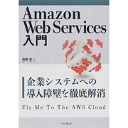 Amazon Web Services入門―企業システムへの導入障壁を徹底解消 [単行本]