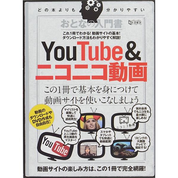 おとなの入門書YouTube&ニコニコ動画(超トリセツ) [単行本]