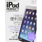 iPad PERFECT-iPadの進化を引き出す最強ガイドブック(超トリセツ) [単行本]