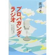 プロパガンダ・ラジオ―日米電波戦争 幻の録音テープ [単行本]