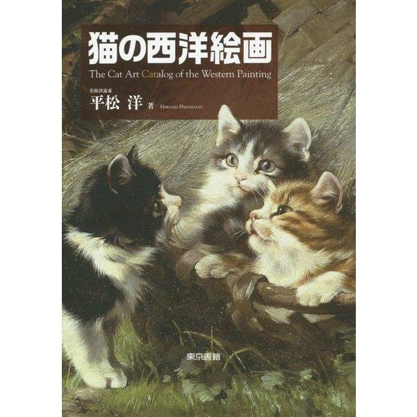 猫の西洋絵画 [単行本]