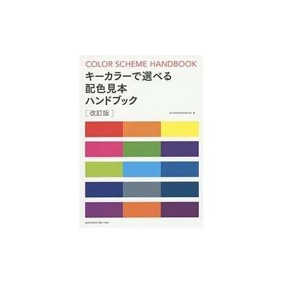 キーカラーで選べる配色見本ハンドブック 改訂版 [単行本]