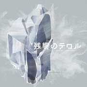 「残響のテロル」オリジナル・サウンドトラック 2 -crystalized-