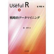 戦略的データマイニング(シリーズUseful R〈4〉) [全集叢書]