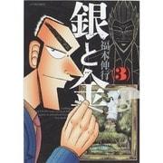 銀と金 3 新装版(アクションコミックス) [コミック]