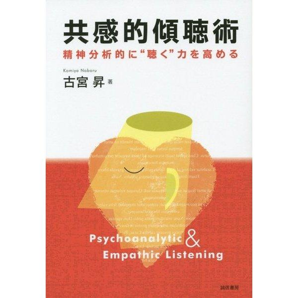 """共感的傾聴術―精神分析的に""""聴く""""力を高める [単行本]"""