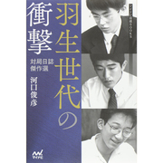 羽生世代の衝撃―対局日誌傑作選(マイナビ将棋BOOKS) [単行本]