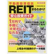 REIT(不動産投資信託)まるわかり!安心投資ガイド 日経ムック [ムックその他]