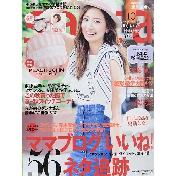 saita (サイタ) 2014年 10月号 [雑誌]