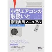 小型エアコンの取扱いと修理実用マニュアル [単行本]