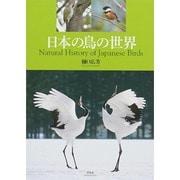 日本の鳥の世界 [単行本]