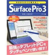 今日からすぐに使える!SurfacePro3スタートガイド インプレスムック [ムックその他]