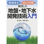 環境保全と防災対策に着目した地盤・地下水開発技術入門 [単行本]
