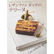 レザンファンギャテのテリーヌ―人気店のレシピを初公開…本当に美味しく作れる [単行本]