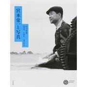 宮本常一と写真(コロナ・ブックス) [単行本]