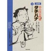 めしばな刑事タチバナ 1 文庫版(トクマコミックス) [コミック]