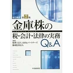 金庫株の税・会計・法律の実務Q&A 第7版 [単行本]