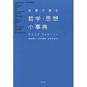 年表で読む哲学・思想小事典 新装版 [単行本]
