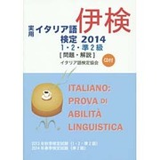 実用イタリア語検定1・2・準2級試験問題・解説〈2014〉