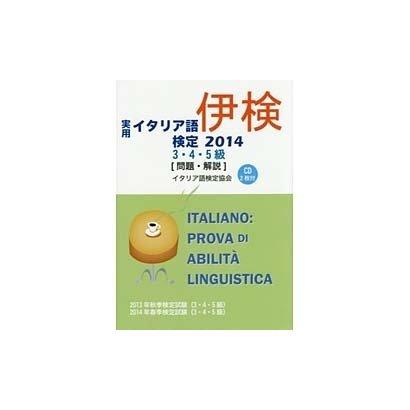 実用イタリア語検定3・4・5級試験問題・解説〈2014〉