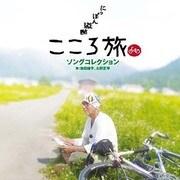 NHK BSプレミアム「にっぽん縦断 こころ旅」ソングコレクション
