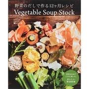 野菜のだしで作る12か月レシピ ベジタブルスープストック 旭屋MOOK [ムックその他]