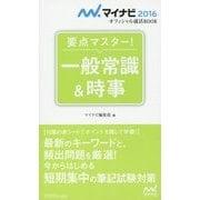 要点マスター!一般常識&時事(マイナビ2016オフィシャル就活BOOK) [単行本]