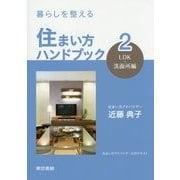 暮らしを整える住まい方ハンドブック〈2〉LDK・洗面所編 [単行本]