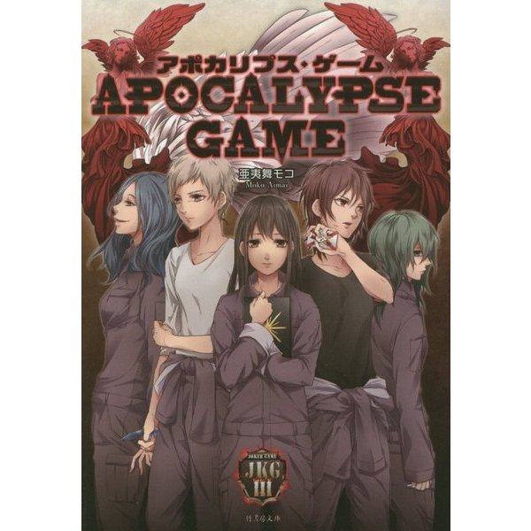 APOCALYPSE GAME―アポカリプス・ゲーム(竹書房文庫) [文庫]
