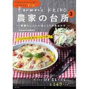 Farmer's KEIKO 農家の台所 3 (生活シリーズ) [ムックその他]