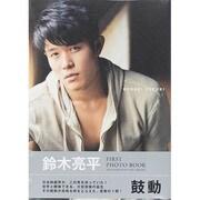 鈴木亮平 FIRST PHOTO BOOK 鼓動 [単行本]