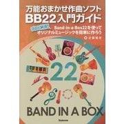 万能おまかせ作曲ソフトBB22入門ガイド―プロも納得!Band-in-a-Box22を使ってオリジナルミュージックを簡単に作ろう [単行本]