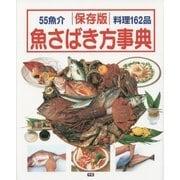 保存版 魚さばき方事典 [単行本]