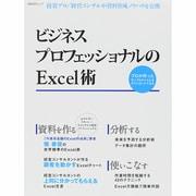 ビジネスプロフェッショナルのExcel術 (日経BPムック) [ムックその他]