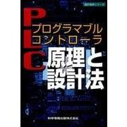 プログラマブルコントローラ原理と設計法(設計技術シリーズ) [単行本]