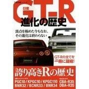 日産GT-R進化の歴史(万物図鑑シリーズ) [単行本]