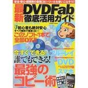 最新DVDFab徹底活用ガイド コスミックムック [ムックその他]