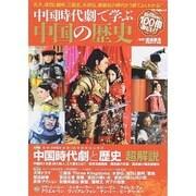 中国時代劇で学ぶ中国の歴史 キネマ旬報ムック  [ムックその他]