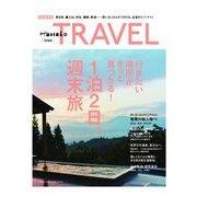 Hanako TRAVEL-1泊2日、週末旅 完全保存版-行きたい場所がきっと見つかる!(マガジンハウスムック) [ムックその他]