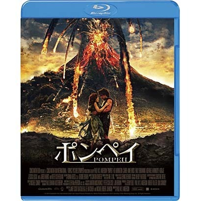 ポンペイ [Blu-ray Disc]