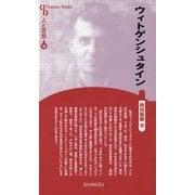 ウィトゲンシュタイン 新装版 (Century Books―人と思想〈76〉) [全集叢書]