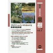 最新農業技術 果樹〈vol.7〉ブドウ'シャインマスカット'と熱帯特産果樹 [全集叢書]