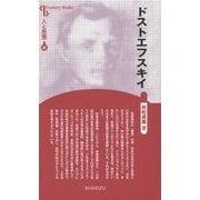 ドストエフスキイ 新装版 (Century Books―人と思想〈82〉) [全集叢書]