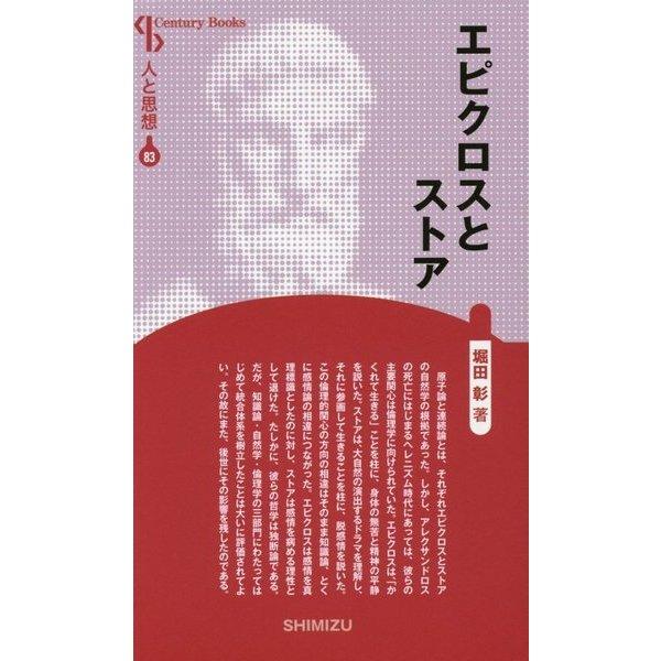 エピクロスとストア 新装版 (Century Books―人と思想〈83〉) [全集叢書]