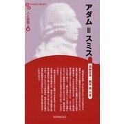 アダム=スミス 新装版 (Century Books―人と思想〈84〉) [全集叢書]