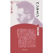 ベンヤミン 新装版 (Century Books―人と思想〈88〉) [全集叢書]