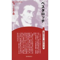 ペスタロッチ 新装版 (Century Books―人と思想〈105〉) [全集叢書]