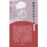 ホルクハイマー 新装版 (Century Books―人と思想〈108〉) [全集叢書]