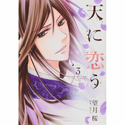 天に恋う 3(ミッシイコミックス Next comics F) [コミック]