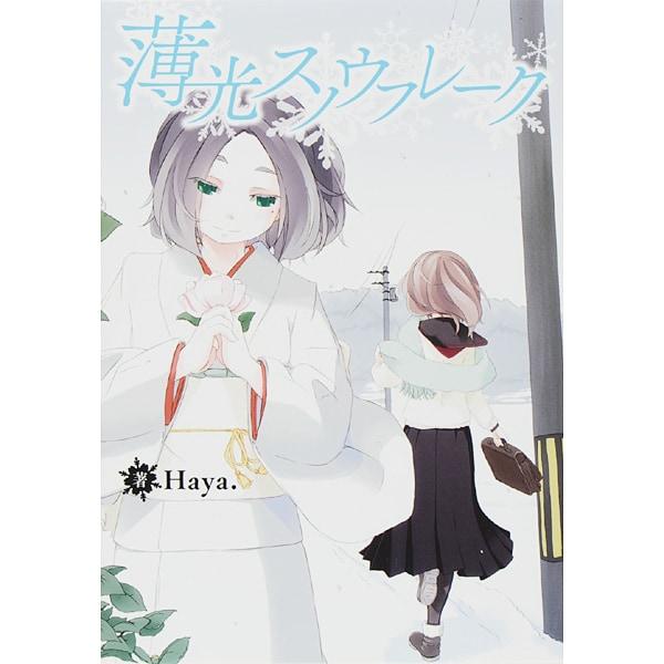 薄光スノウフレーク(IDコミックス 百合姫コミックス) [コミック]
